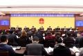 区十七届人大一次会议主席团举行第一次会议