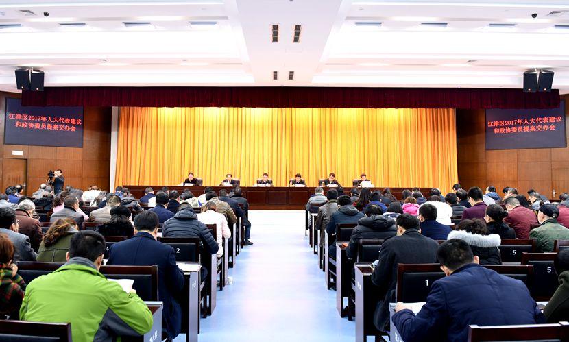 2017年人大代表建议办理交办会召开