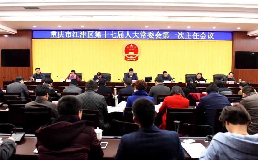 区第十七届人大常委会召开第一次主任会议