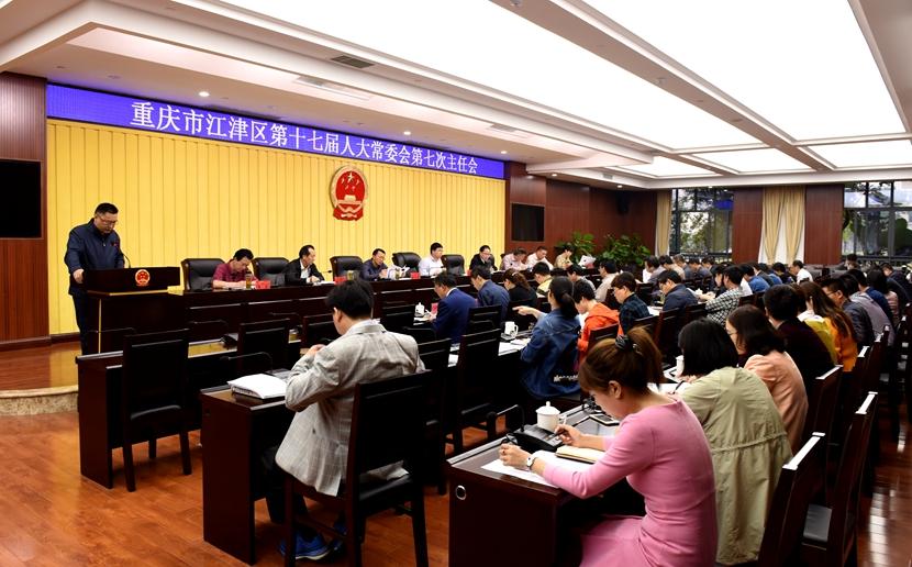 区第十七届人大常委会召开第七次主任会 推动代表建议办理落实