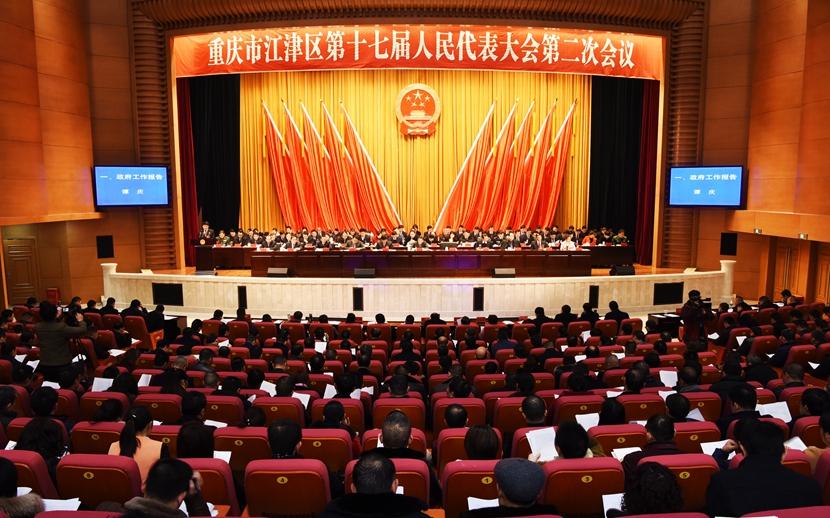 重庆市江津区第十七届人民代表大会第二次会议隆重开幕